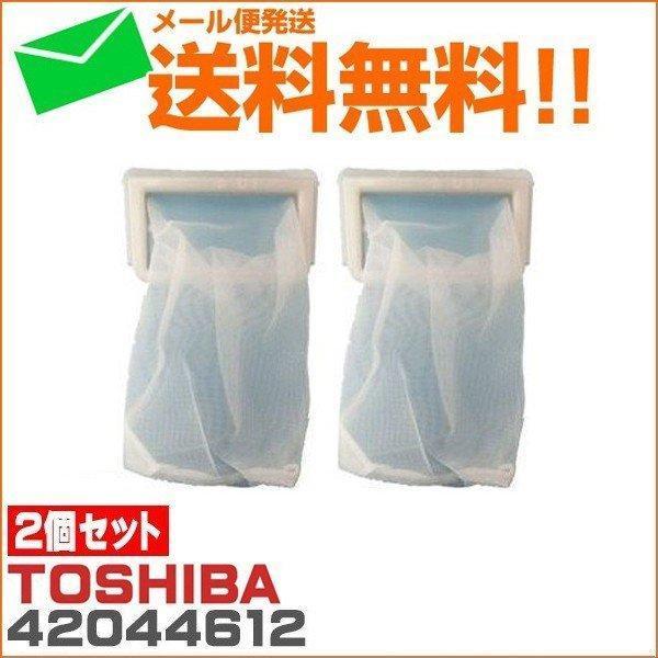 2個セット 東芝 洗濯機 返品交換不可 贈答品 糸くずフィルター 42044612 送料無料 メール便発送限定