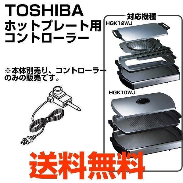 東芝 TOSHIBA ホットプレートコントローラー 32270184 対応 HGK10WJ 特価キャンペーン 送料無料 HGK12WJ 百貨店