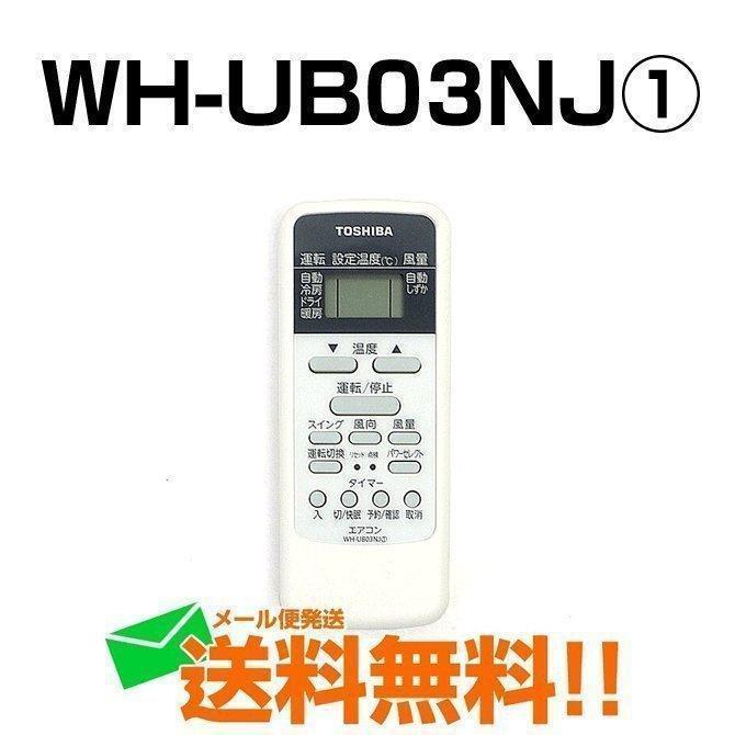 WH-UB03NJ1 43066087 東芝 エアコン リモコン 壊れた メール便送料無料 人気の定番 リモートコントローラー 永遠の定番モデル 故障 買い替え