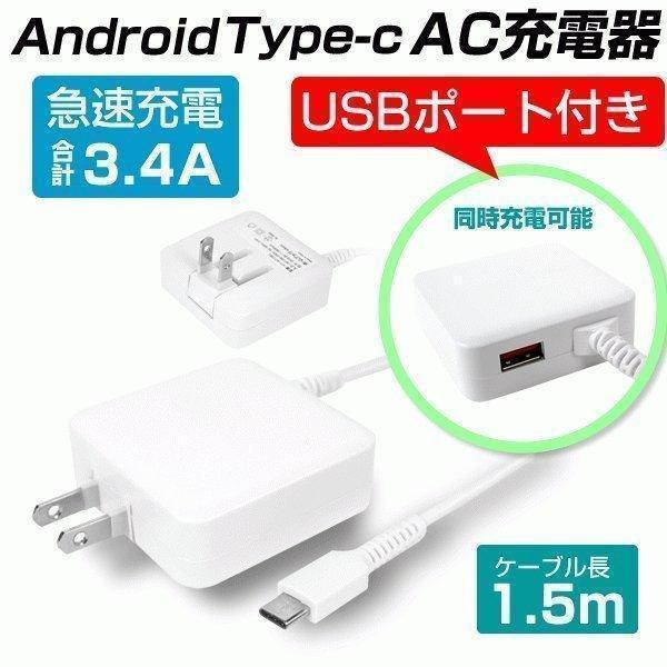 スマホ 充電器 タイプC Tyep-C USBポート付き ロングコード1.5m ACコンセント キャンペーンもお見逃しなく 急速 3.4A 2台同時充電 誕生日 お祝い