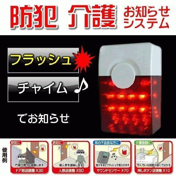 人感センサー ライトフラッシュ 迅速な対応で商品をお届け致します 防犯 センサー 呼び出しに 受信機 XL3000 簡単取り付け 光と音でお知らせ 売り出し