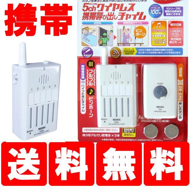 ワイヤレスチャイム 高級 呼び鈴 介護 チャイム 無線 玄関 送料無料 玄関チャイム インターホン X310 バイブ機能付き 新作入荷 携帯に便利