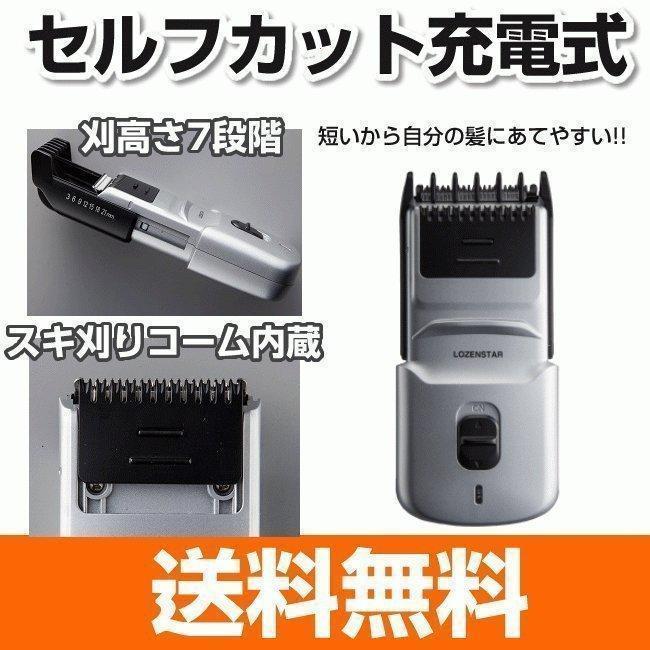 電気バリカン 電動バリカン セルフカット 国内正規品 バリカン 供え 散髪 コードレス コンパクト 充電式 コンパクトで刈りやすい
