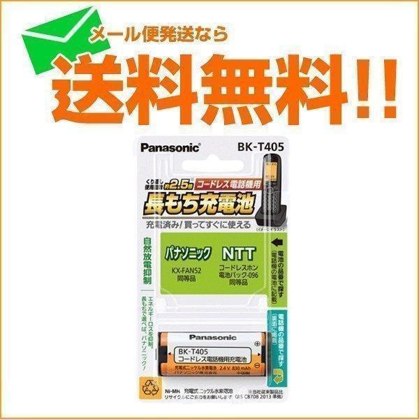 KX-FAN52 コードレス電話 充電池 バッテリー ニッケル水素蓄電池 ブランド買うならブランドオフ パナソニック NEW ARRIVAL BK-T405 メール便送料無料