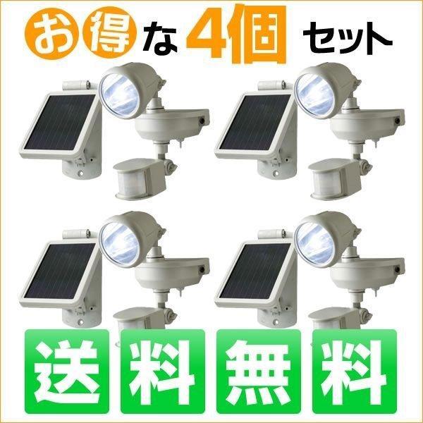 センサーライト 屋外 LED ソーラー 人感センサー 屋外用 4個セット 送料無料