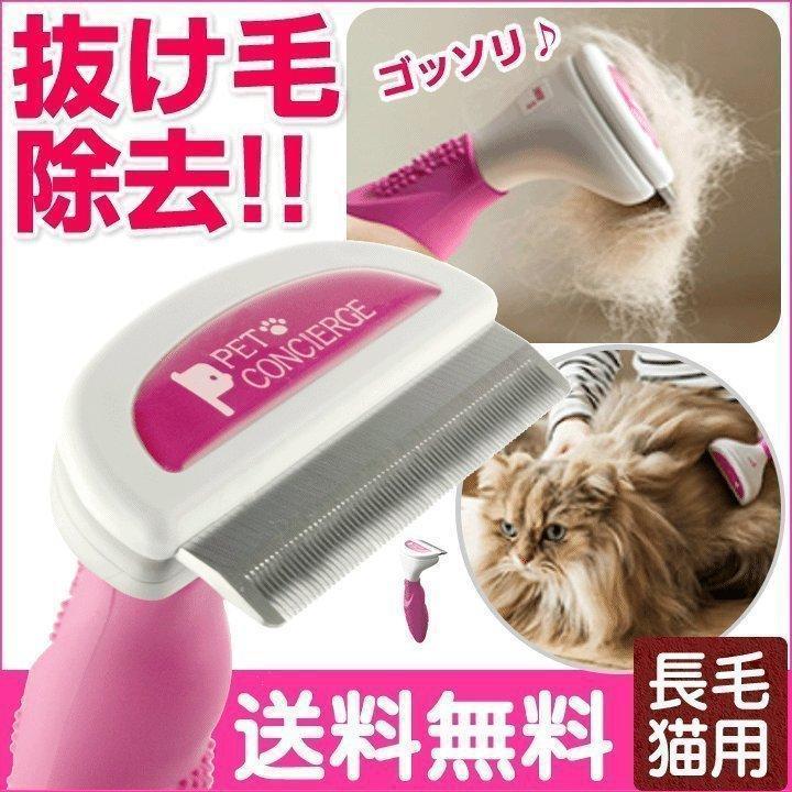 猫 ネコの抜け毛対策ブラシ 数量は多 クシアンダーコートトリマー 長毛種用 コーム 抜け毛除去用品 換毛期 ふるさと割