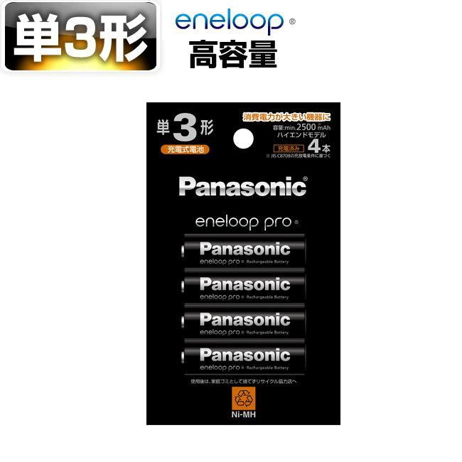 充電池 単3 4本 評価 エネループ プロ ハイエンドモデル 店舗 ニッケル水素充電池 パナソニック 4C BK-3HCD