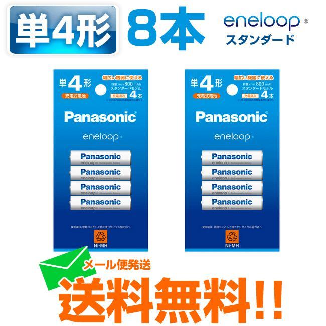 充電池 単4 エネループ パナソニック 8本 スタンダードモデル 2パック 新商品 メーカー在庫限り品 4C BK-4MCC