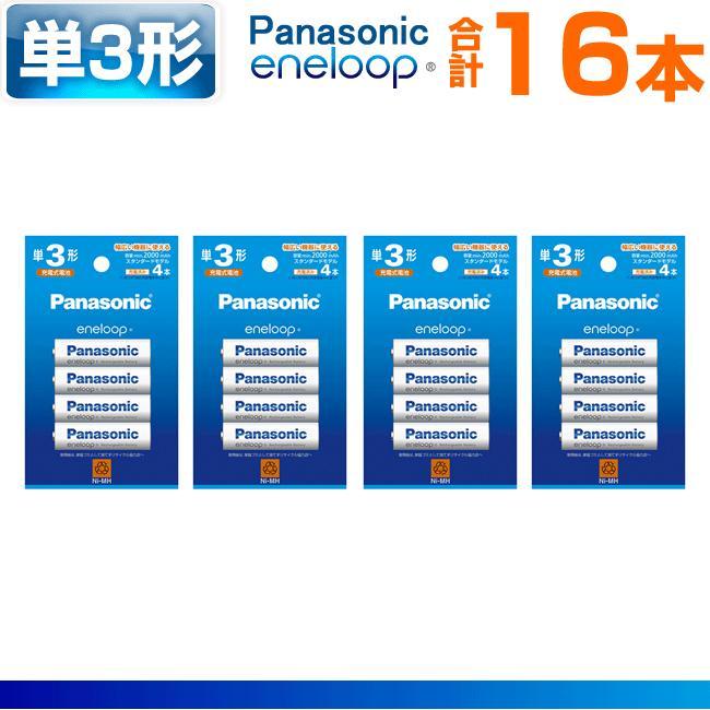 充電池 単3 高価値 高価値 16本 エネループ ニッケル水素充電池 スタンダードモデル BK-3MCC 4C パナソニック