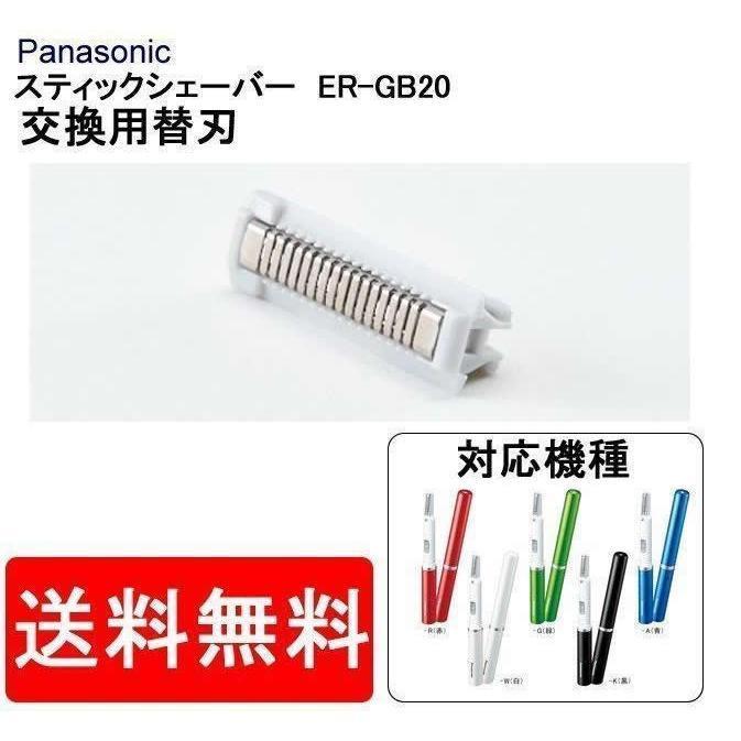 パナソニック スティックシェーバー ER-GB20 ERGB20H0017 安い 激安 お歳暮 プチプラ 高品質 交換用替刃
