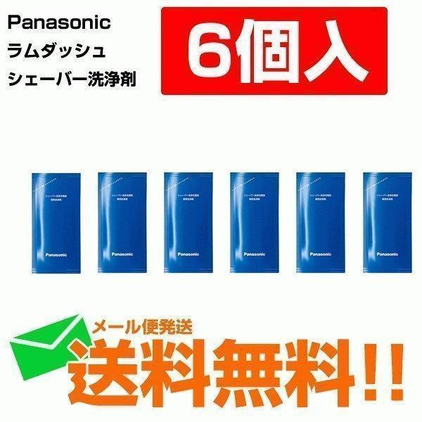 パナソニック シェーバー 洗浄液 洗浄充電器 人気の定番 買い取り 専用洗剤 ES-4L03 6個入り