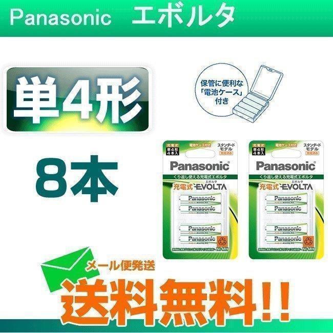 パナソニック 充電式エボルタ 単4形 8本 スタンダードモデル 4BC 新作 充電池 業界No.1 BK-4MLE