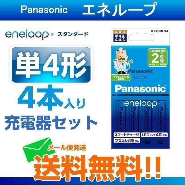 充電池 最新 エネループ 充電器セット 単4 4本付き ニッケル水素充電池 パナソニック パッケージ無し K-KJ83MCC04 特価キャンペーン