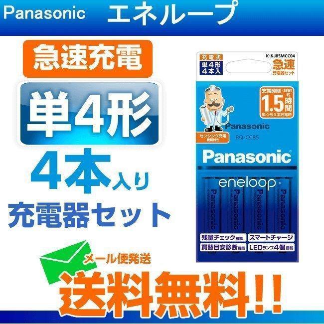 セール 充電池 エネループ 急速充電器セット 単4 4本付き パッケージ無し パナソニック ニッケル水素充電池 在庫あり K-KJ85MCC04