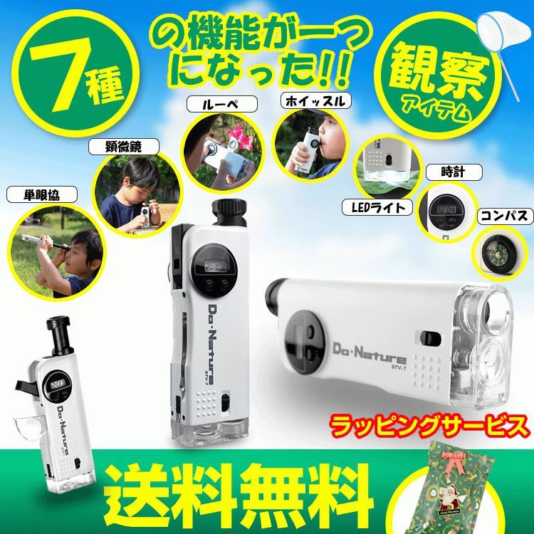 顕微鏡 子供 小学生にオススメ 送料無料でお届けします 単眼鏡 日本 など7つの道具が一つに ラッピングサービス 夏休み自由研究 ルーペ