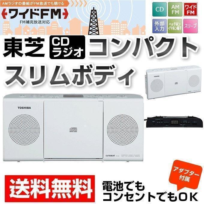 CDラジオ AM FM 休日 CDプレーヤー 送料無料 ワイドFM TY-C24 在庫一掃 東芝