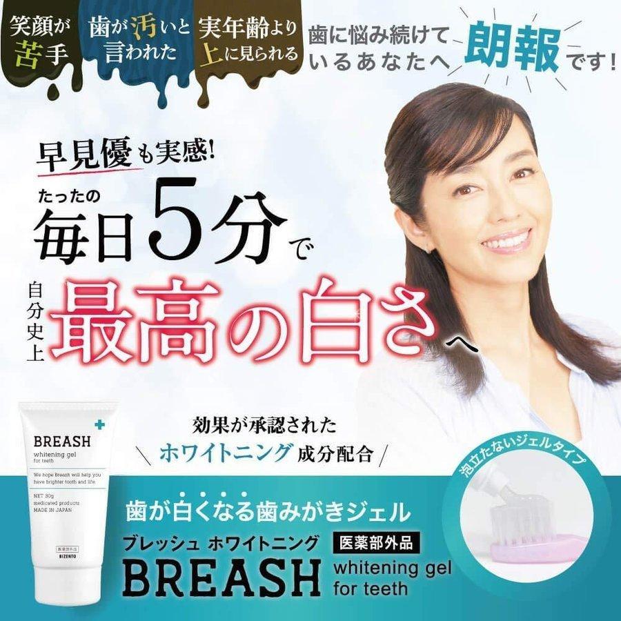 ブレッシュホワイトニング 30g 1個 歯磨き粉 歯磨きジェル 黄ばみ やに 歯周病 口臭対策 ポリリン酸 セルフ 美白 BREASH|w3k|02
