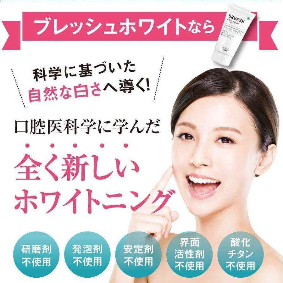 ブレッシュホワイトニング 30g 1個 歯磨き粉 歯磨きジェル 黄ばみ やに 歯周病 口臭対策 ポリリン酸 セルフ 美白 BREASH|w3k|06