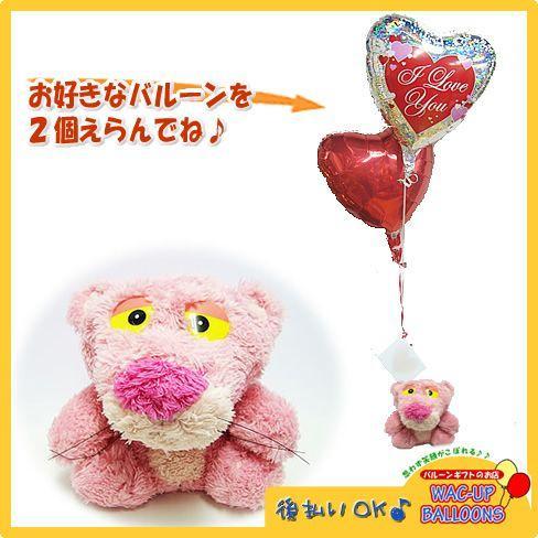 誕生日バルーン ピンクパンサー 誕生日バルーン ハニーピンクパンサーが運ぶ2バルーンセット 誕生日バルーン
