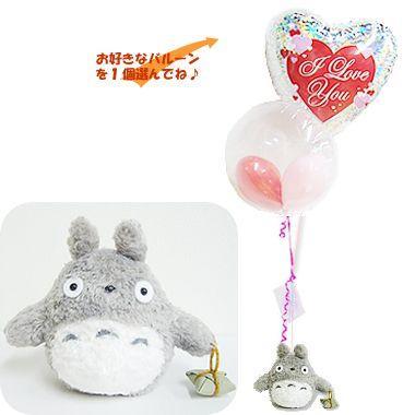 ジブリ ぬいぐるみ バルーン 結婚式 電報 誕生日 出産祝い ギフト プレゼント「おみやげ大トトロ(S)」のぬいぐるみが運ぶ♪2バルーンインプチセット