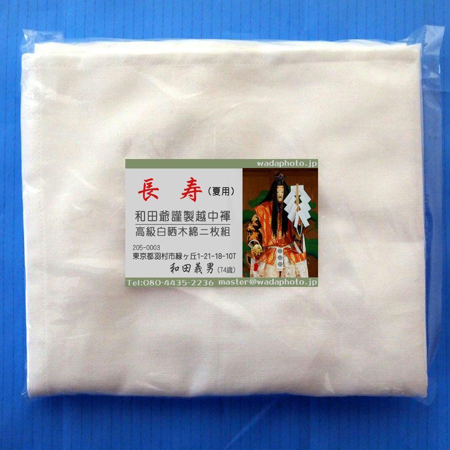 【1d】和田爺謹製越中褌「長寿」(夏用)高級白晒木綿 二枚組|wada-photo