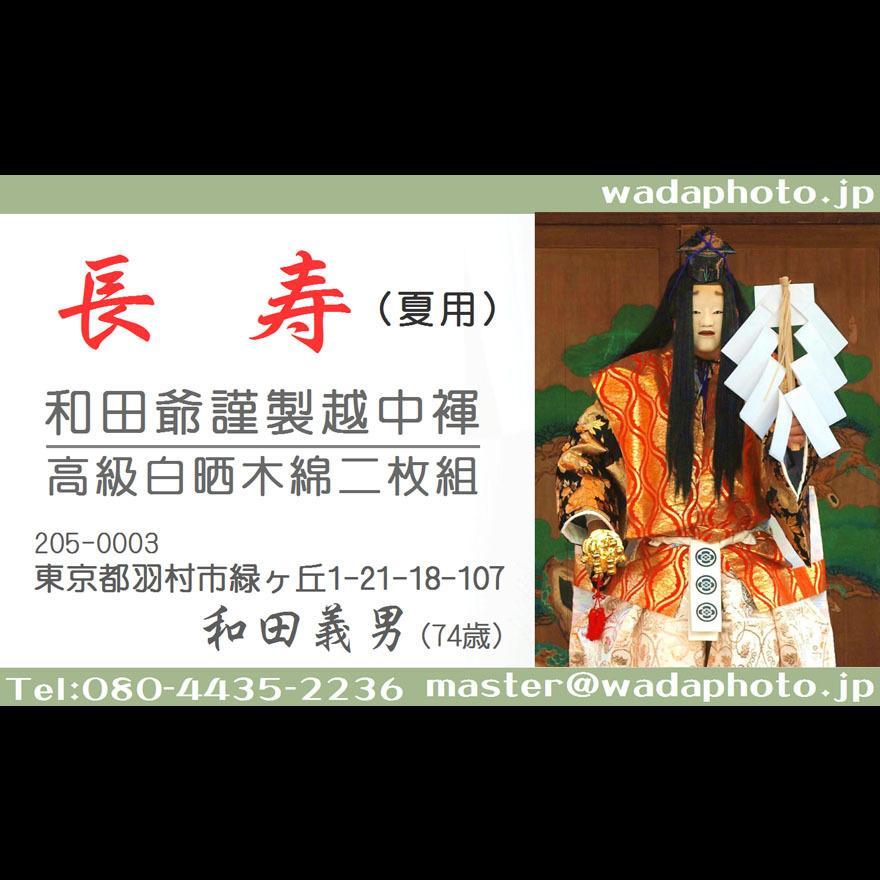 【1d】和田爺謹製越中褌「長寿」(夏用)高級白晒木綿 二枚組|wada-photo|02
