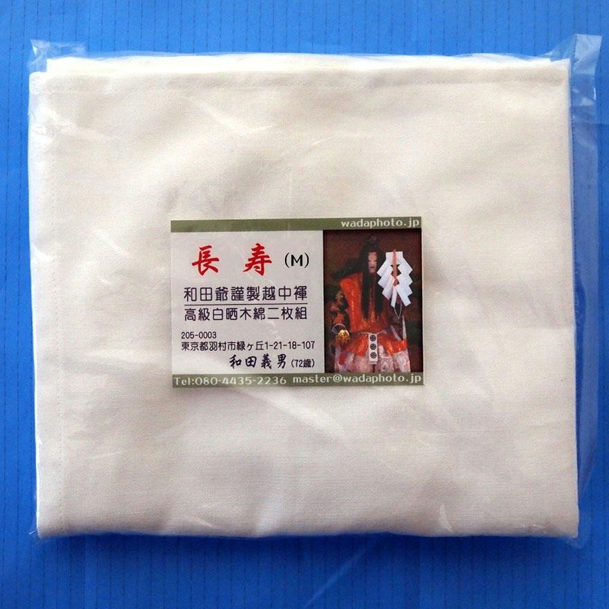 【1b】和田爺謹製越中褌「長寿」(Mサイズ)高級白晒木綿 二枚組 wada-photo