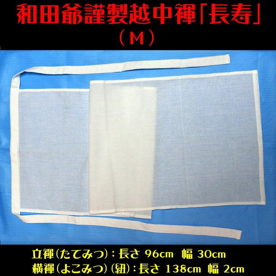 【1b】和田爺謹製越中褌「長寿」(Mサイズ)高級白晒木綿 二枚組 wada-photo 03