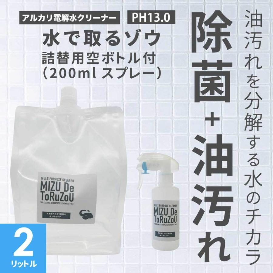 アルカリ電解水 PH13.0 水で取るゾウ+詰替用空スプレーボトル セット wadashouten