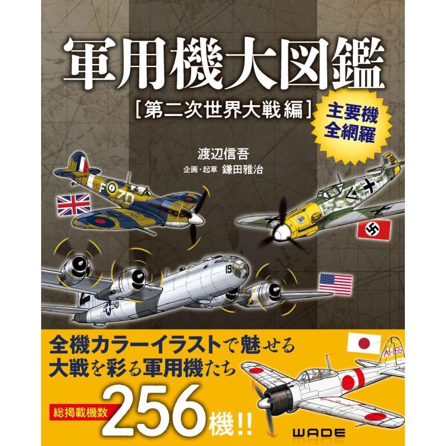 軍用機大図鑑 第二次世界大戦編|wade