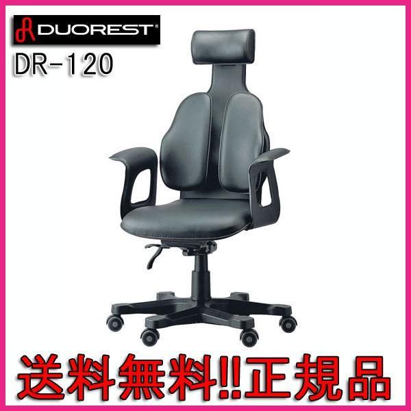※直送 DUOREST CHAIRMAN DR-120 C001BK1 ブラック (椅子 (椅子 いす チェアー) 正規販売代理店