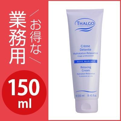THALGO タルゴ マリンマッサージクリーム 150ml 業務用 タルゴジャポン