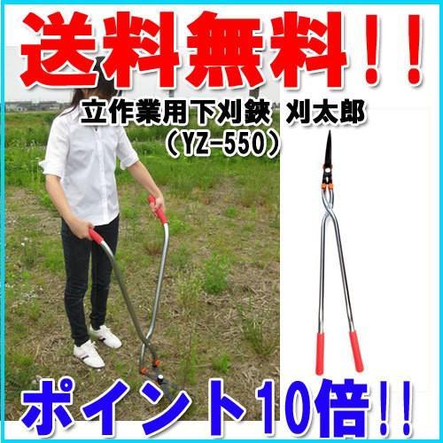立作業用下刈鋏 刈太郎(YZ-550)