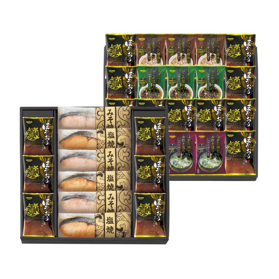 鮭乃家 そのまま食べれる鮭切り身 スープ フリーズドライセット 438-013J お取り寄せ お土産 ギフト プレゼント 特産品 名物商品 ホワイトデー おすすめ