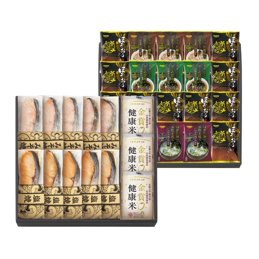 鮭乃家 そのまま食べれる鮭切り身 フリーズドライとスープ·金賞健康米セット 438-025J お取り寄せ お土産 ギフト プレゼント 特産品 名物商品