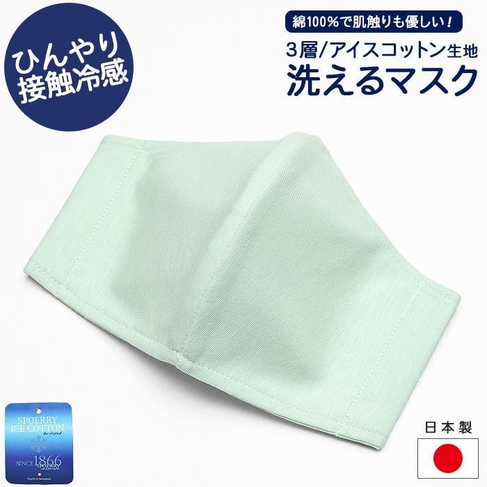 日本製 アイスコットン 洗えるマスク 1P  全5色 3層構造 無地 カラー 布マスク ひんやり 年中 男女兼用 接触冷感 不織布 ノンワイヤー msk-09|wagokoro-kimonoya