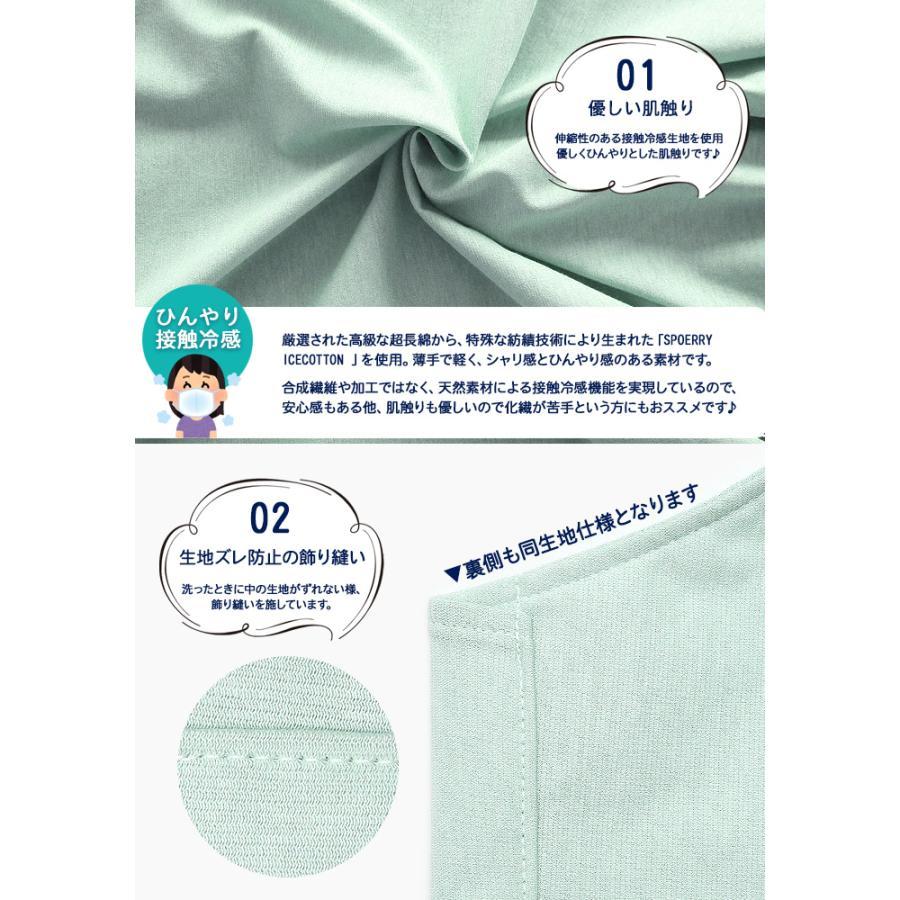 日本製 アイスコットン 洗えるマスク 1P  全5色 3層構造 無地 カラー 布マスク ひんやり 年中 男女兼用 接触冷感 不織布 ノンワイヤー msk-09|wagokoro-kimonoya|02