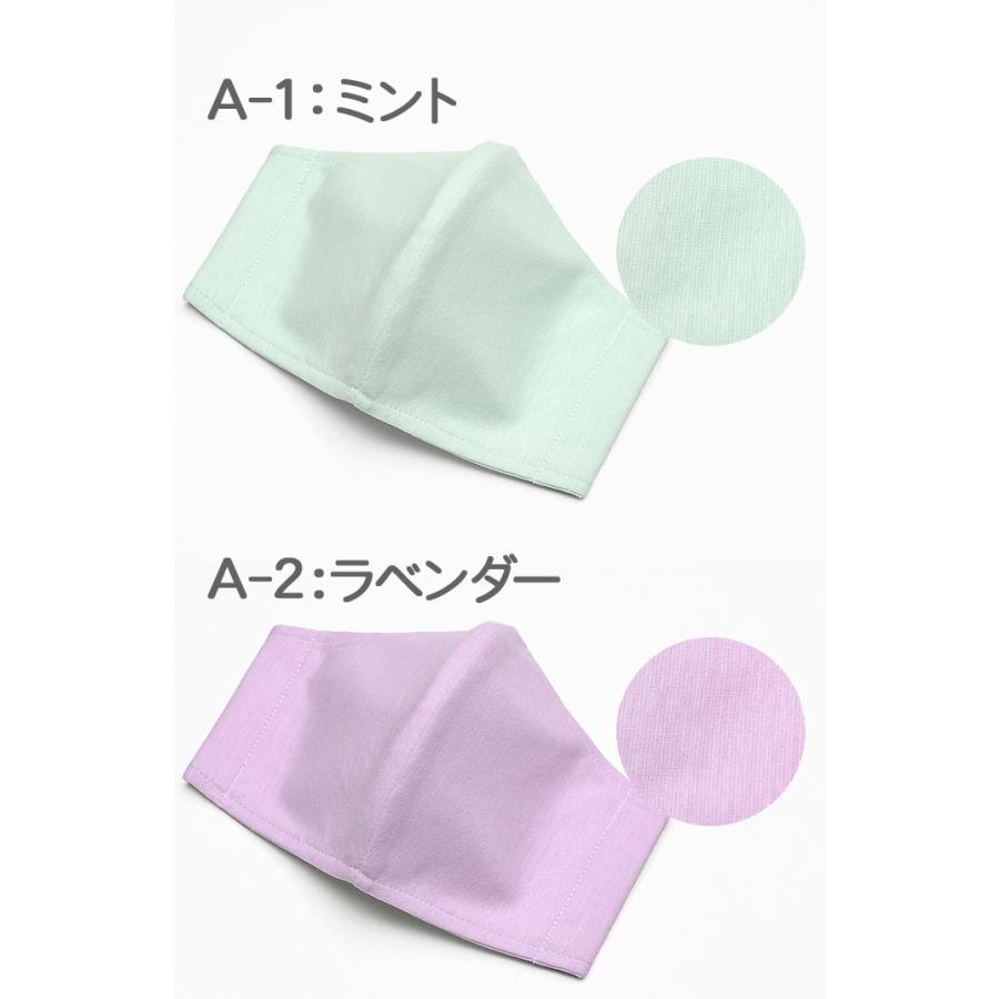 日本製 アイスコットン 洗えるマスク 1P  全5色 3層構造 無地 カラー 布マスク ひんやり 年中 男女兼用 接触冷感 不織布 ノンワイヤー msk-09|wagokoro-kimonoya|04