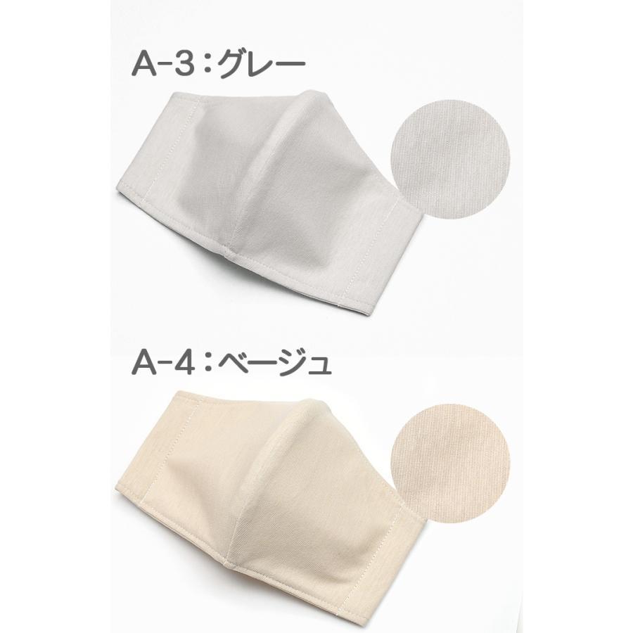 日本製 アイスコットン 洗えるマスク 1P  全5色 3層構造 無地 カラー 布マスク ひんやり 年中 男女兼用 接触冷感 不織布 ノンワイヤー msk-09|wagokoro-kimonoya|05