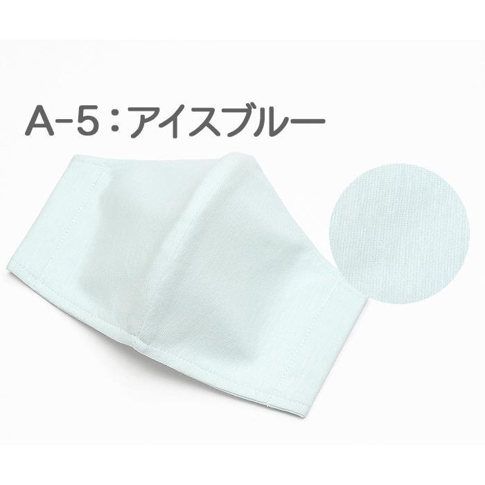 日本製 アイスコットン 洗えるマスク 1P  全5色 3層構造 無地 カラー 布マスク ひんやり 年中 男女兼用 接触冷感 不織布 ノンワイヤー msk-09|wagokoro-kimonoya|06