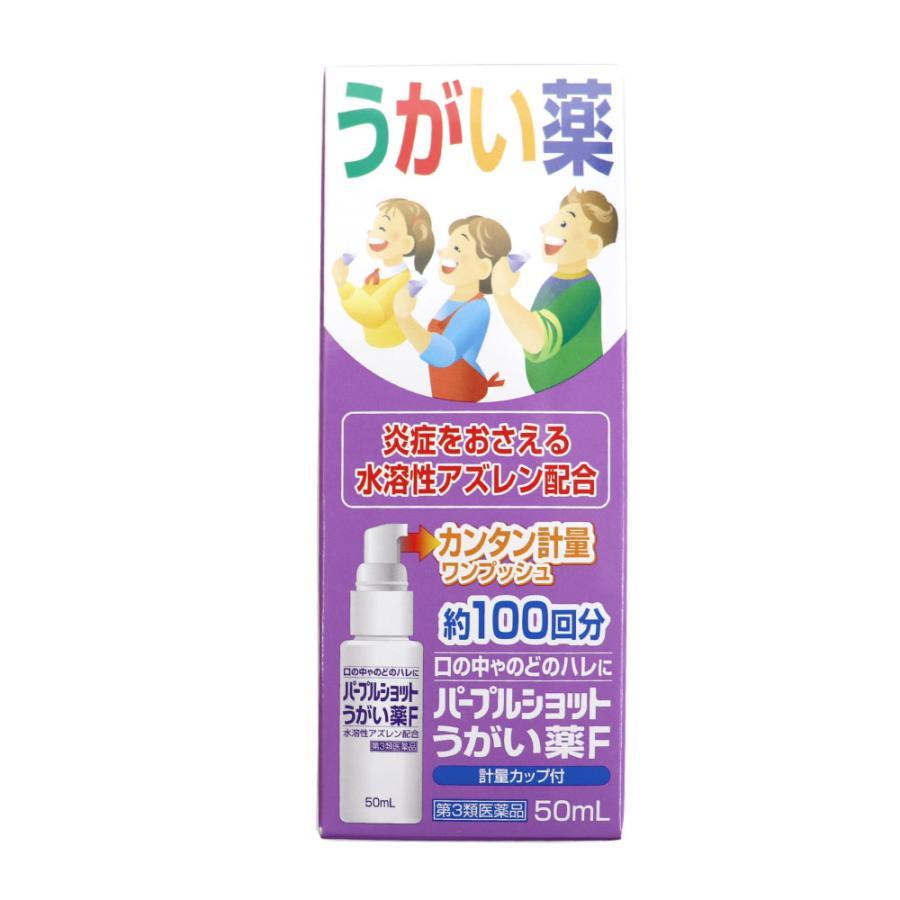 第3類医薬品 うがい薬 ポンプ式 パープルショット うがい薬F 50mL×3個セット 合計150mL 計量カップ付 洗浄 のどのハレ 送料無料|wagonsale-kanahashi|03