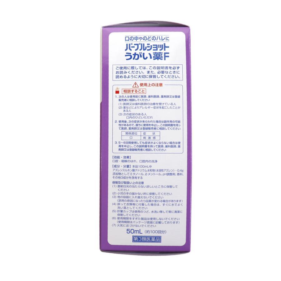 第3類医薬品 うがい薬 ポンプ式 パープルショット うがい薬F 50mL×3個セット 合計150mL 計量カップ付 洗浄 のどのハレ 送料無料|wagonsale-kanahashi|04