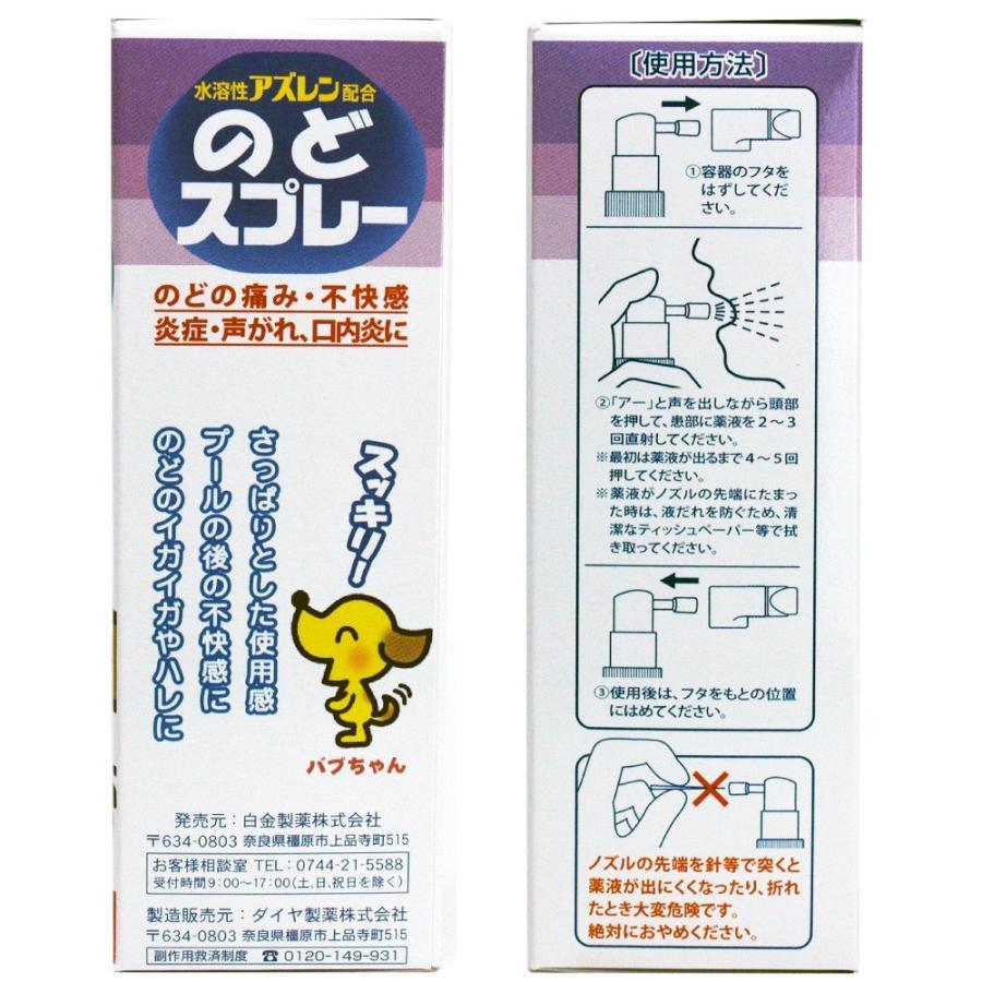 第3類医薬品 のどスプレー パープルショットC 30mL×3個セット|wagonsale-kanahashi|03