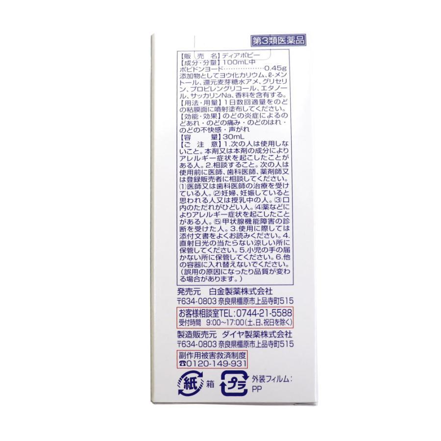 第3類医薬品 のどスプレー ポビドンヨード 喉スプレー ディアポピー 30mL×3個セット 計90mL のどの炎症 痛み 声がれ 不快感 荒れ ミントの香り 送料無料 wagonsale-kanahashi 04