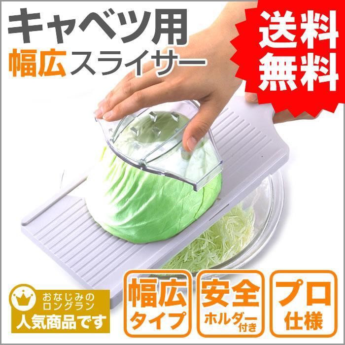スライサー 千切り せん切り 野菜 キャベツ 家庭用 業務用 キャベツスライサー とんかつ屋さん 細切り サンクラフト 日本製 幅広 野菜 薄切り 母の日 2021|wagonsale-kanahashi