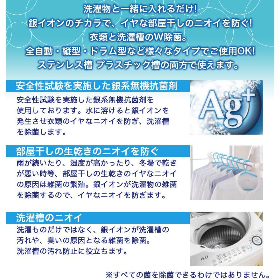 銀イオン、洗濯槽クリーナー、入れるだけ。衣類と洗濯槽のW除菌Ag+。