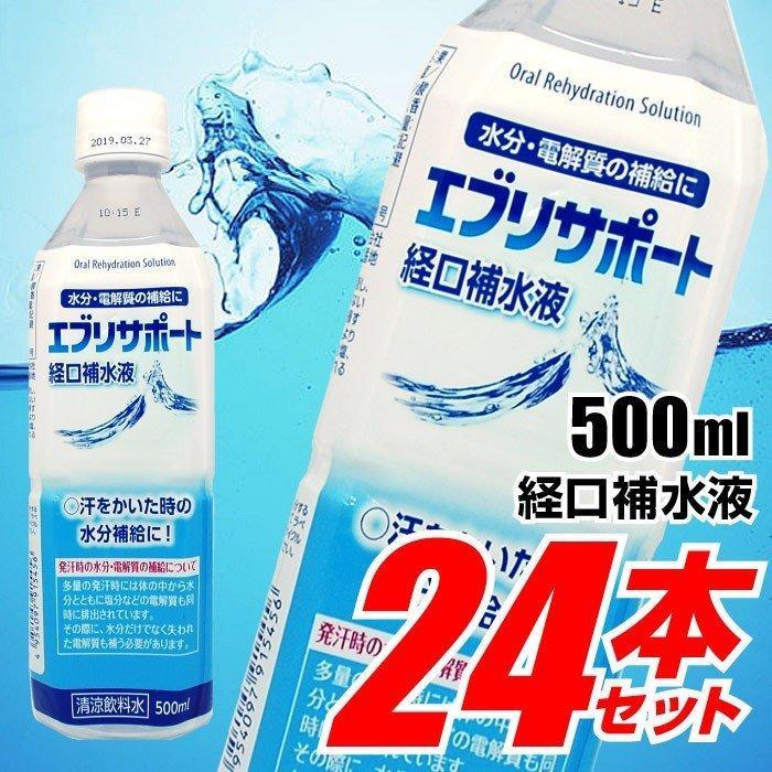 経口補水液 熱中症 対策 介護 迅速な対応で商品をお届け致します 一部予約 スポーツ 500ml エブリサポート 24本セット