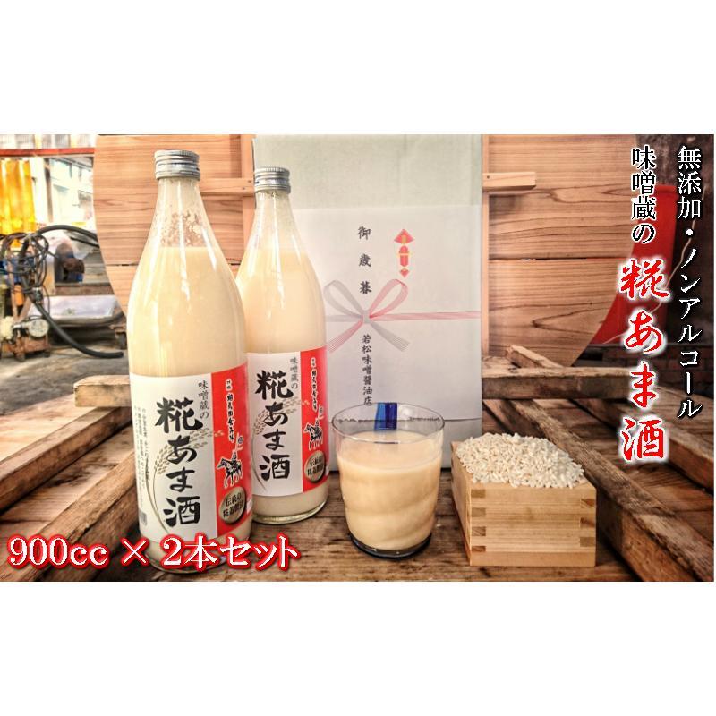 味噌蔵の糀あま酒 900ml×2本 wakamatsumiso