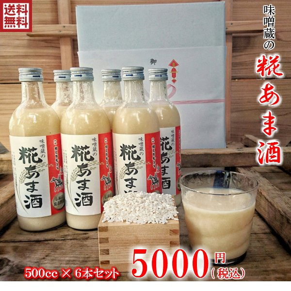 味噌蔵の糀あま酒 500ml×6本 wakamatsumiso