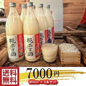 味噌蔵の糀あま酒 900ml×6本|wakamatsumiso
